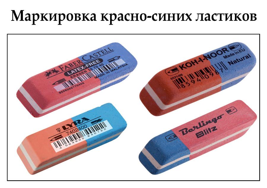 Красно-синие.jpg