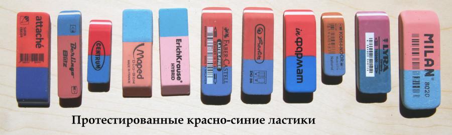 Красно-синие_названия.jpg