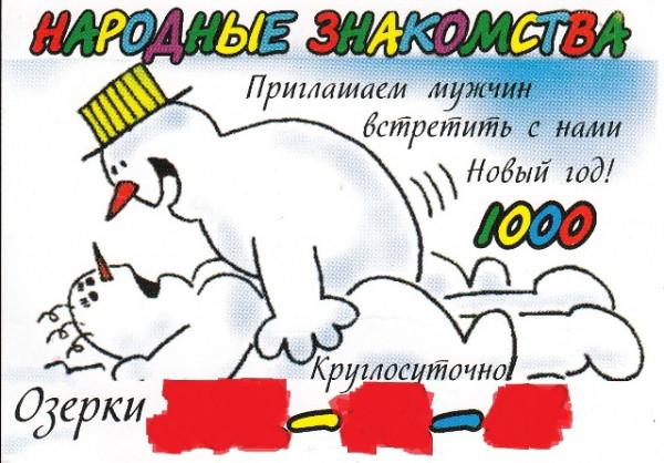 snowlove