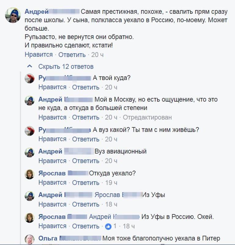 Из Уфы в Россию