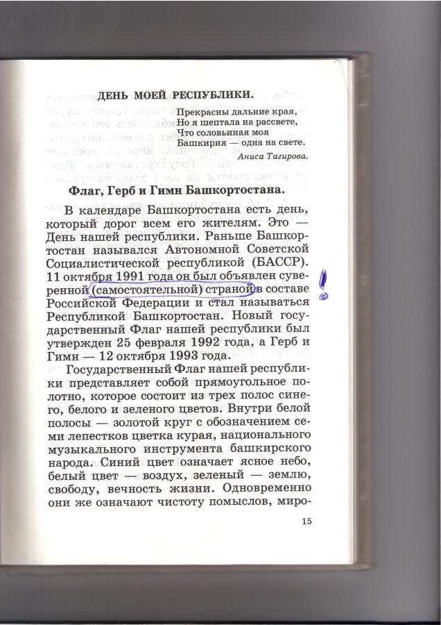 страна башкирия 1-2 класс