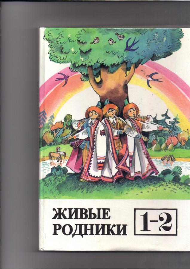 обложка 1-2 кл