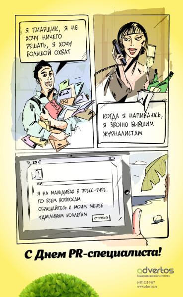 pr_full_cartoon