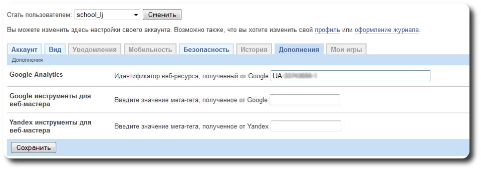 идентификатор от Google analytics