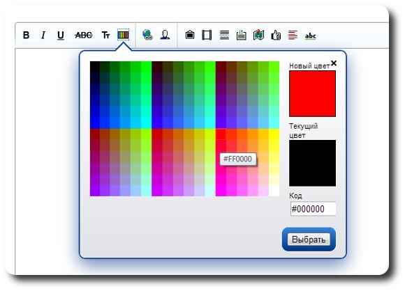 изменение цвета текста