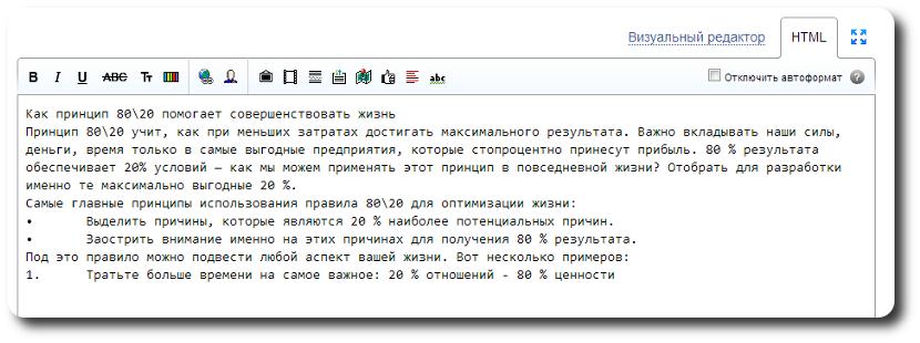 скопировано в html