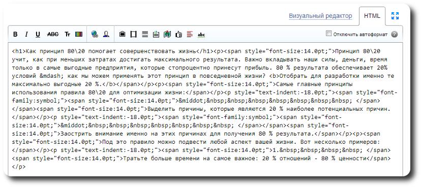 из визуального в html
