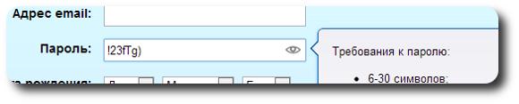 посмотреть пароль