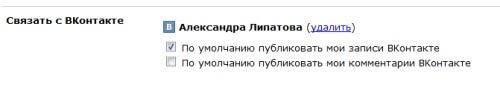 кросспостинг вконтакте