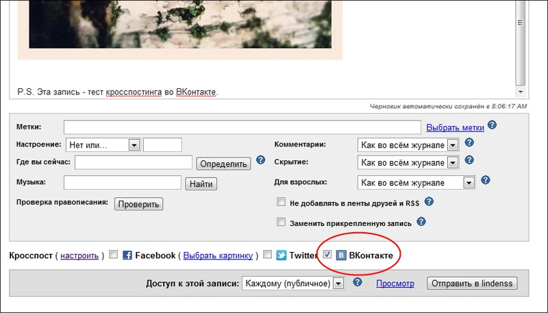3-запись-ВКонтакте