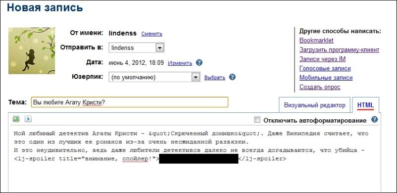 Спойлер - html