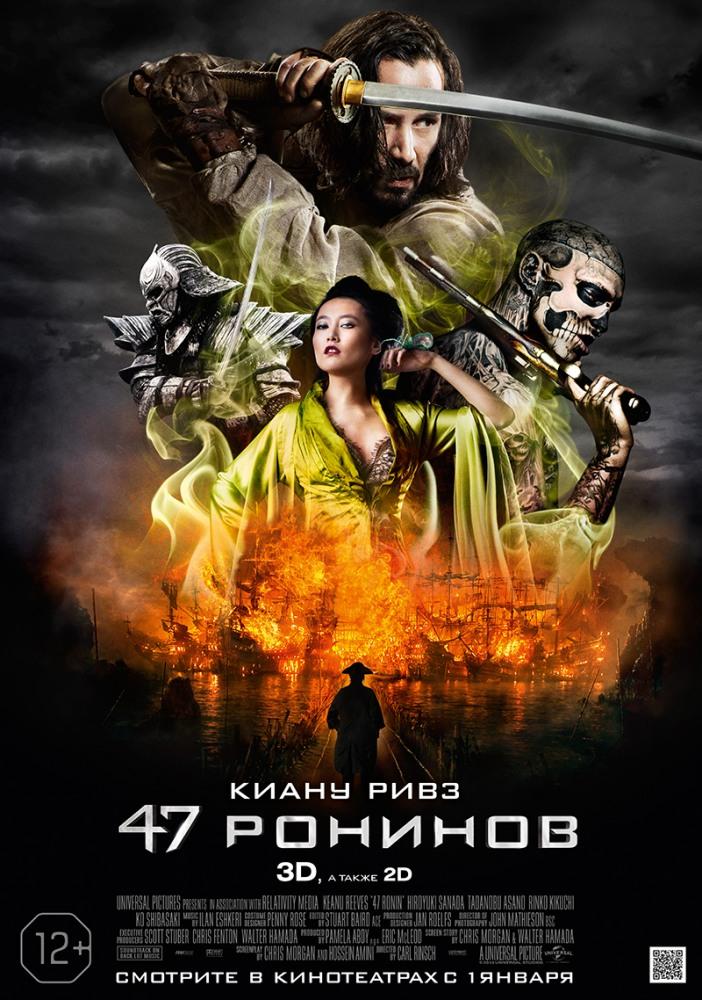 47_roninov