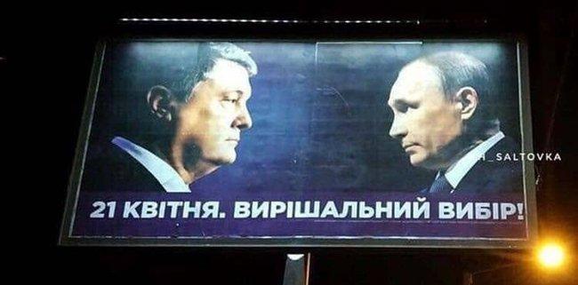 Putin_ukr
