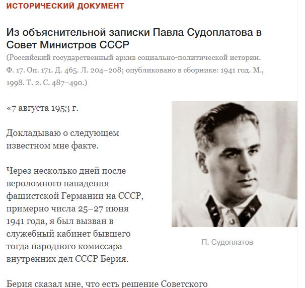 Судоплатов - убийца Троцкого. В 1953 году был арестован, осуждён на 15 лет лишения свободы, полностью отбыл наказание и был реабилитирован лишь в 1992 году.