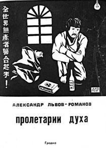алр-3