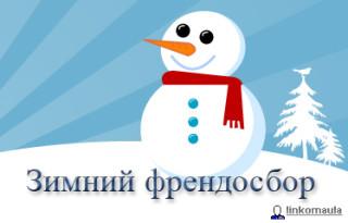Зимний фоендосбор: линкомаулия захватывает мир