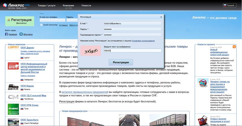 Регистрация аккаунта в Линкрос