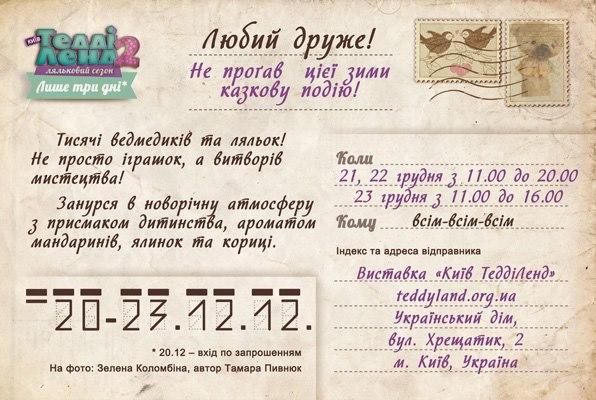 Teddyland Poster
