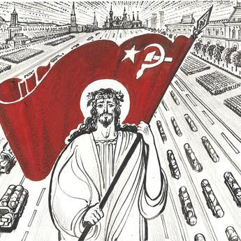 Христос-коммунист.