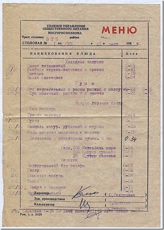 Индекс биг-мака в СССР и сейчас