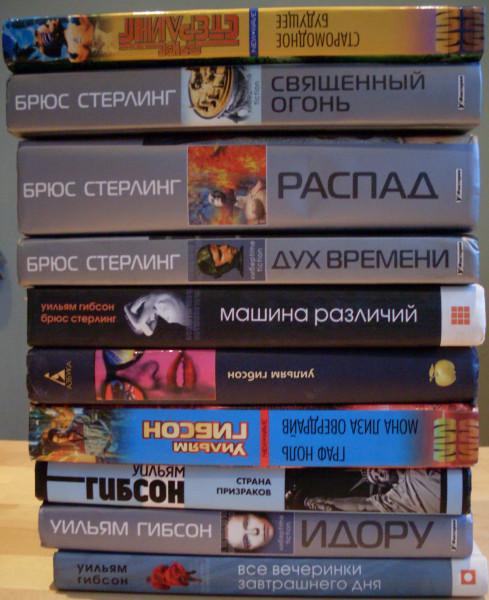 Книги_киберпанк
