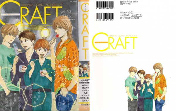 craft vol 53