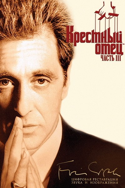 1372529343_the-godfather-3