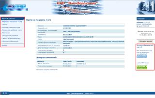 Личный кабинет на сайте ВодоКанала