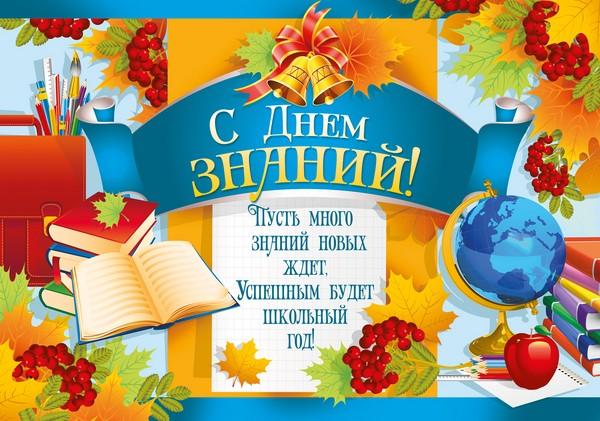 1-sentyabrya-stihi-3