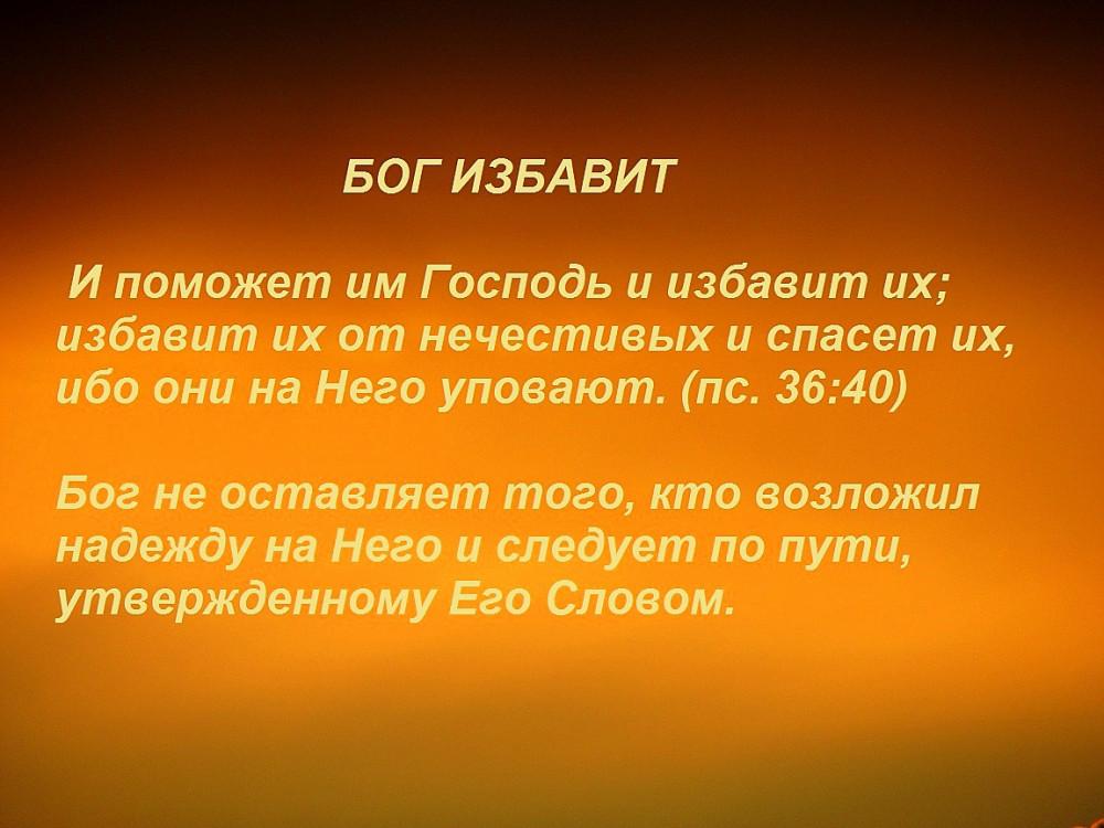 п3640