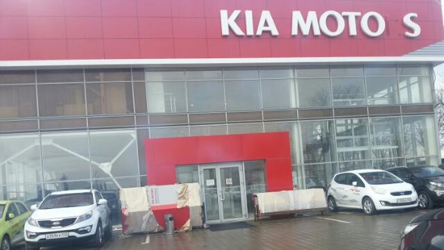 Kia сервис центр в Краснодаре