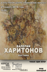 Выставка картин Валерия Харитонова