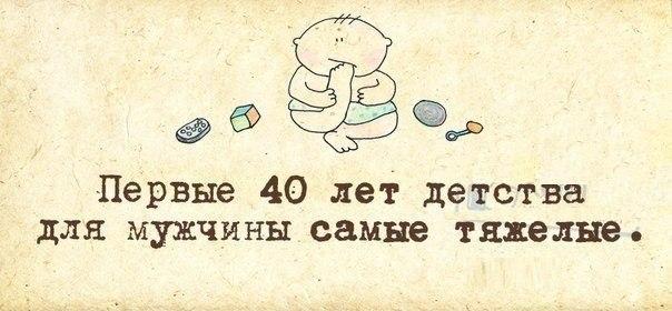 40 лет детства