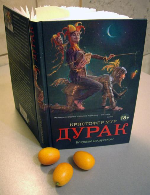 Дурак Кристофера Мура