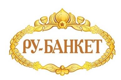 ру-банкет
