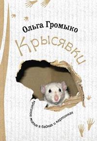крысявки