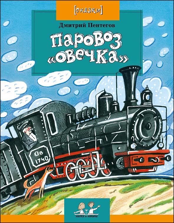 69_Parovoz_cover
