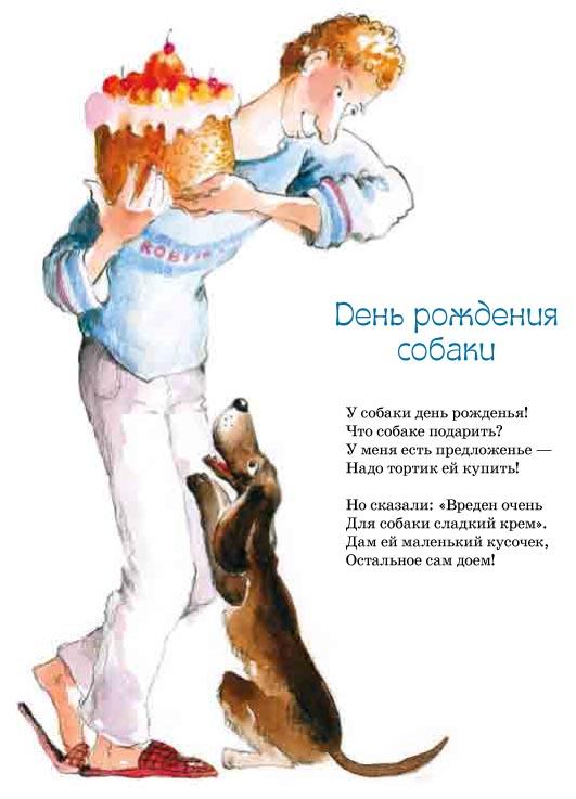 Поздравление с днем рождения собаке стих позволит