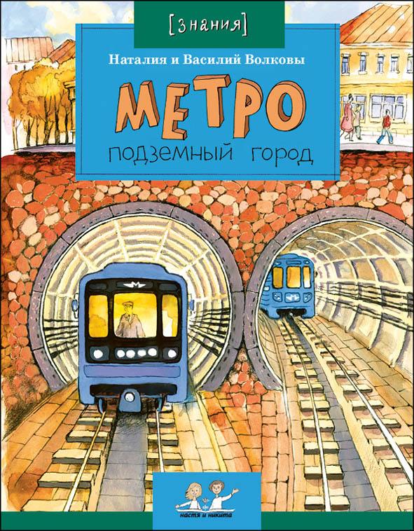 81_Metro_cover