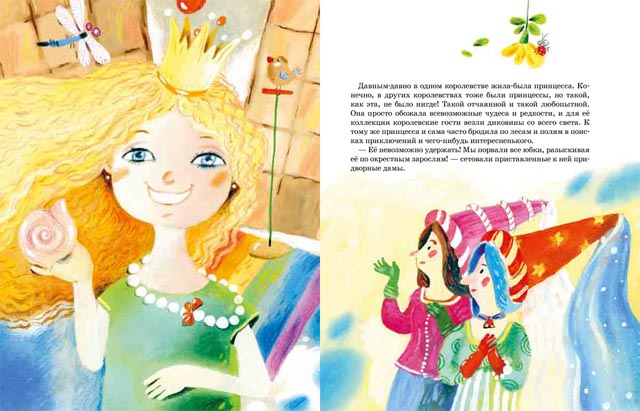 82_PrincessGnom-5