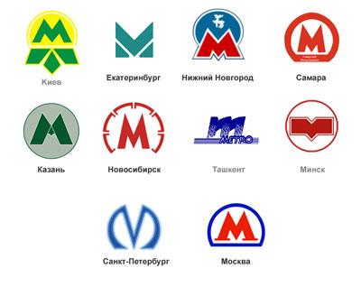 значки метро