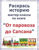 raskr_istoriu_1
