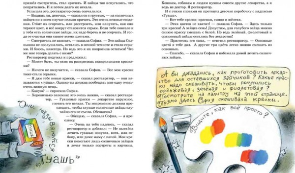 88_SunSkazka (1)-12