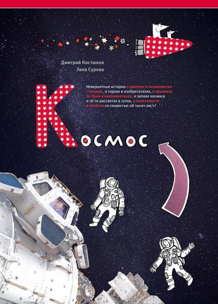 Cosmos_cover-top_640x890