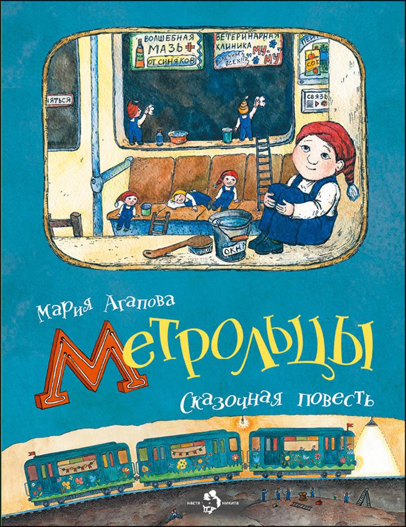 cover_Metroltci_big
