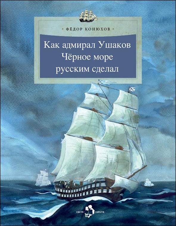 90_coverAdmiralUshakov (1)