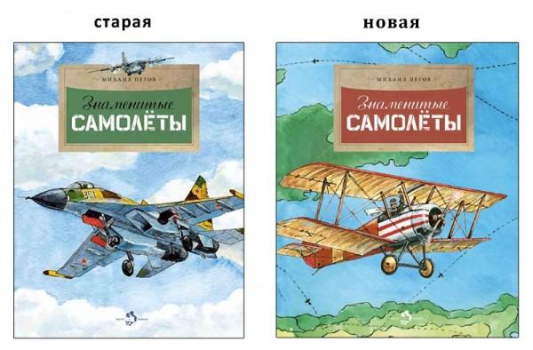 Опрос: Новые или старые Самолеты samolet_new