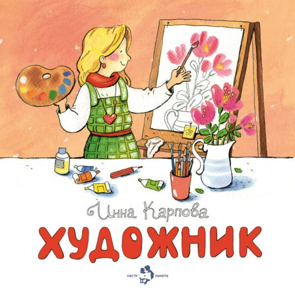 художник картинки детские