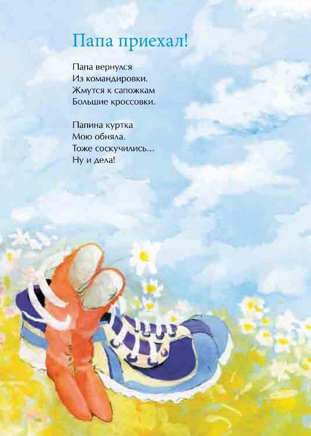 Стих про приезд папы