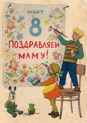 8 марта_1958